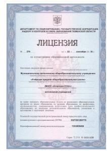 лицензия 1стр.