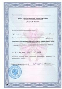 лицензия 2стр.