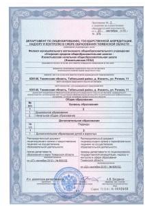 лицензия 4стр.