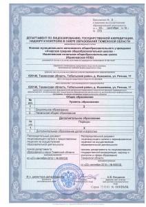 лицензия 5стр.